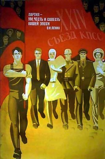 Партия — ум, честь и совесть нашей эпохи — В.И.Ленин