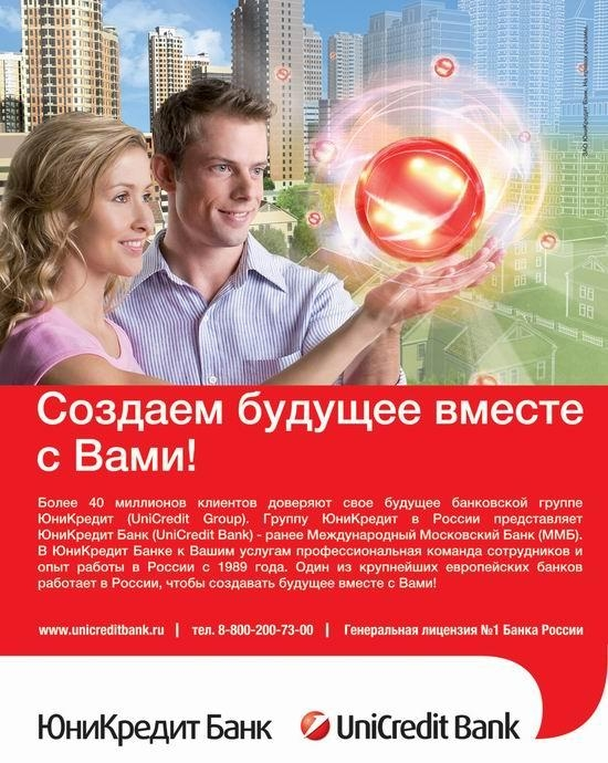 6.3 Реклама UniCredit