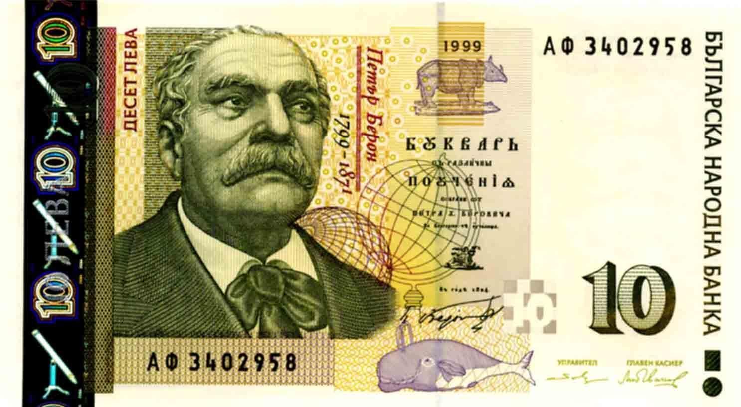 расскажем, картинки болгарских денег уникальная горная