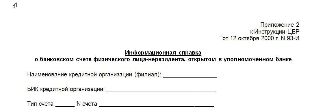 справка нерезедента россии 1