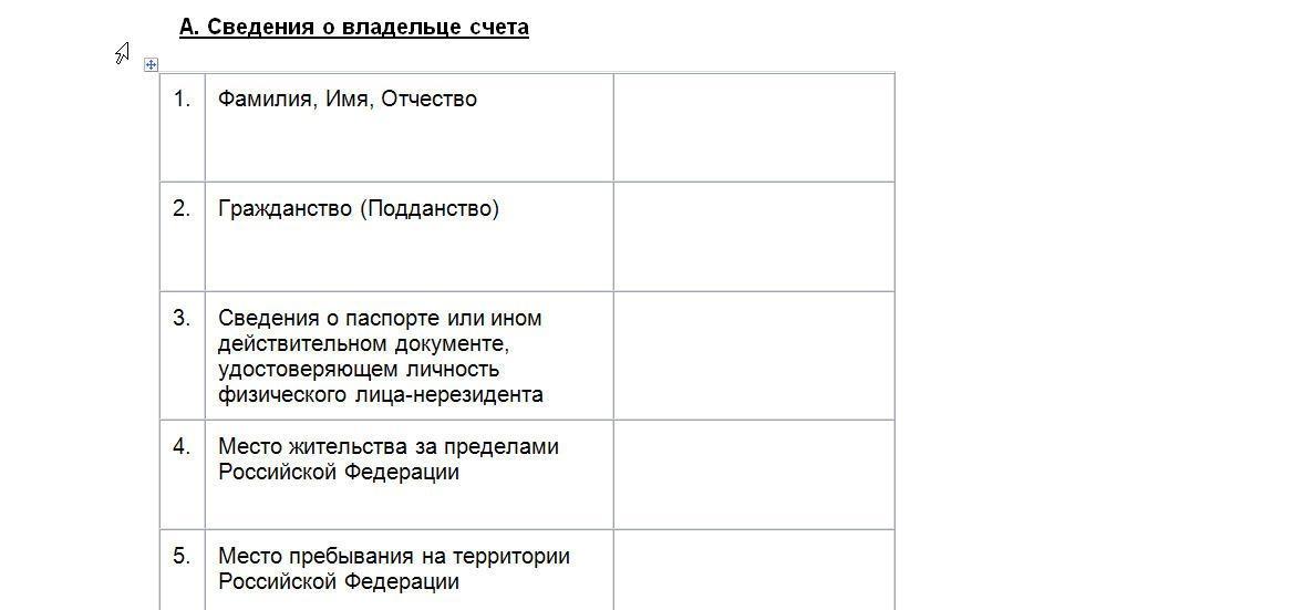 справка нерезедента России 2 jpg