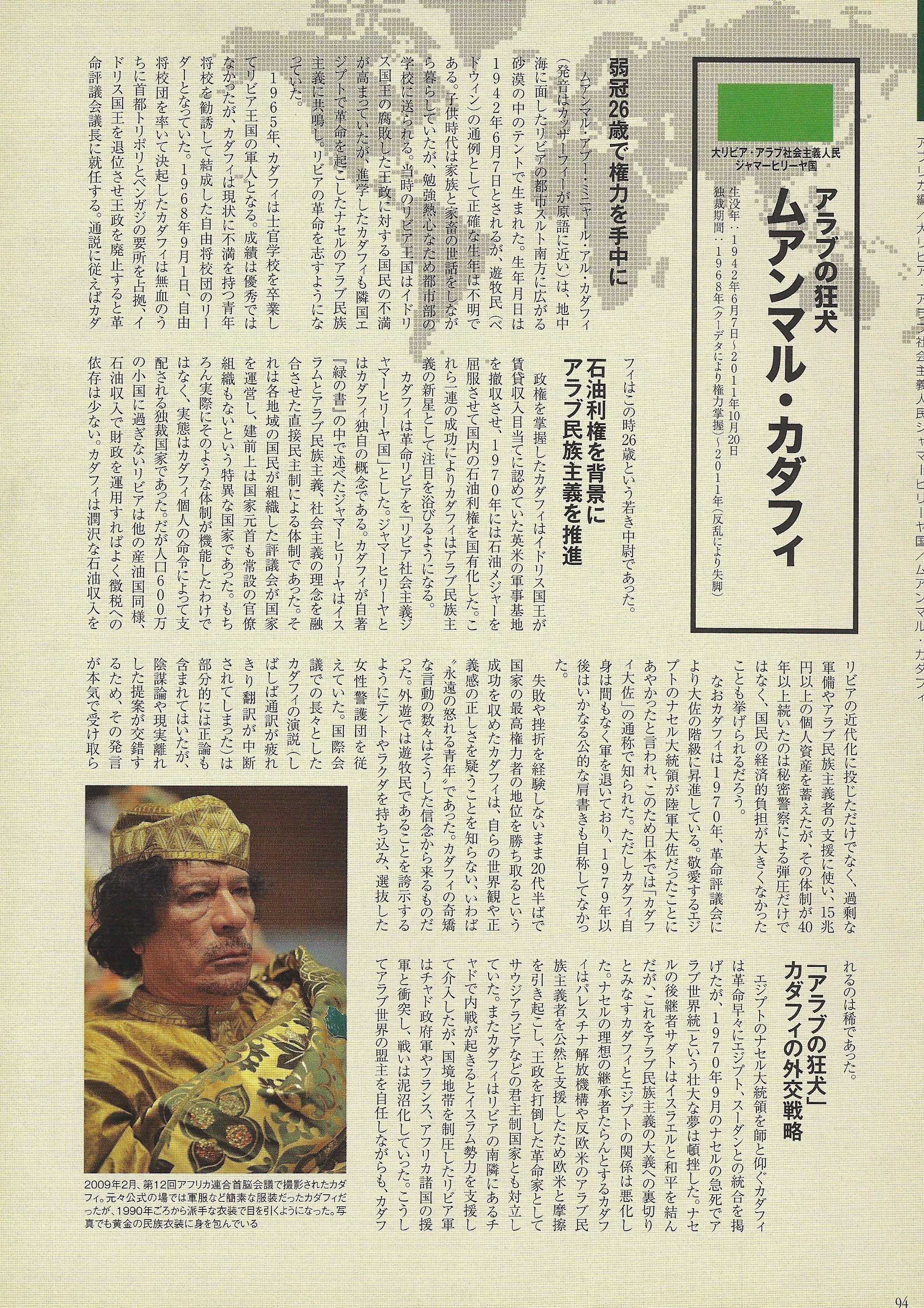 Пояснительная статья к иллюстрации Муаммара Каддафи