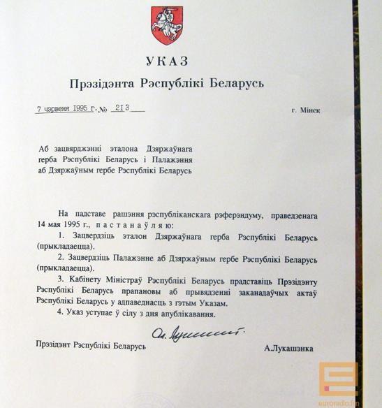 Один из первых указов нового президента Беларуси