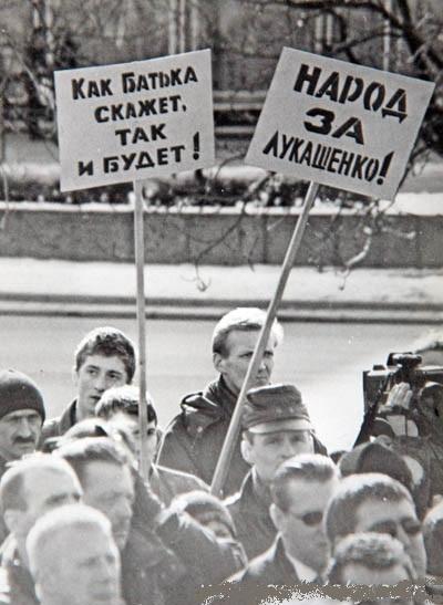 Народ Беларуси поддерживал Лукашенко в 1994 году