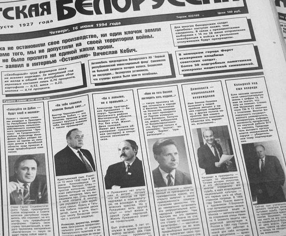 Белорусская пресса в год выборов первого президента