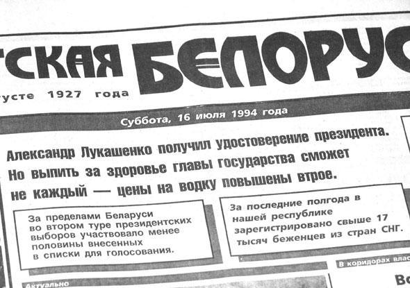 20 июля 1994 года - день инаугурации первого президента Республики Беларусь