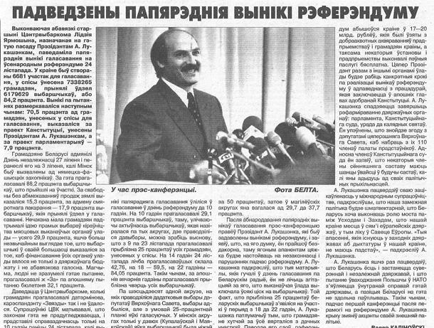 24 ноября 1996 года в Беларуси прошёл судьбоносный референдум