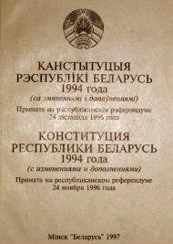 Конституция Беларуси 1994 года