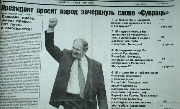 По всем вопросам Референдума глава государства получил одобрение граждан