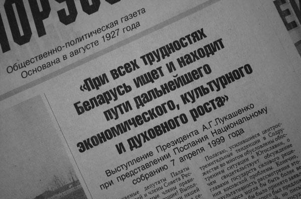 Выпуск газеты 1999 года