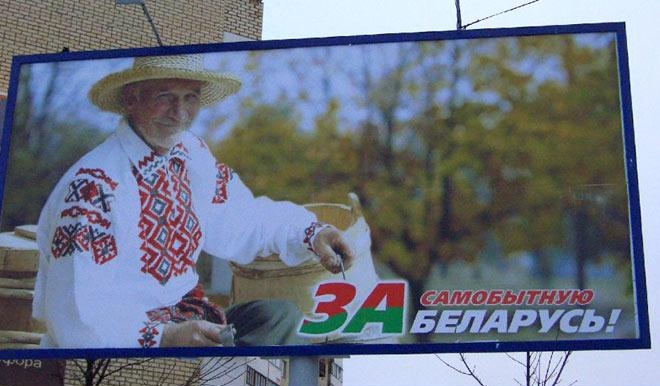 Предвыборная агитация