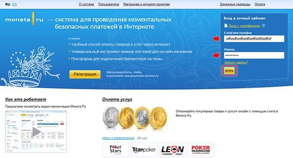 Перевод средств в системе монета ру