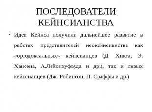 Кейнсианская школа