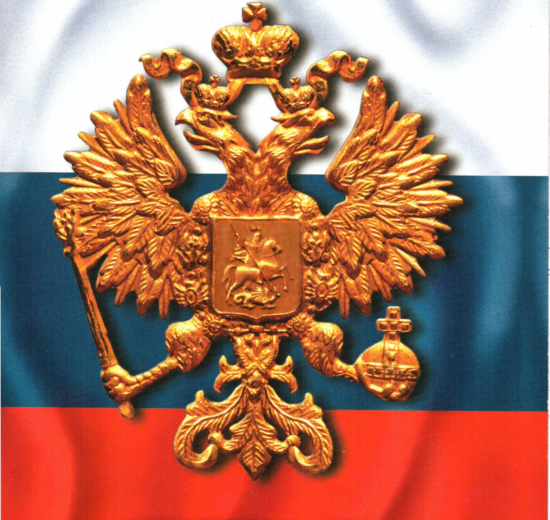 это, российский герб флаг символика картинки день она пытается