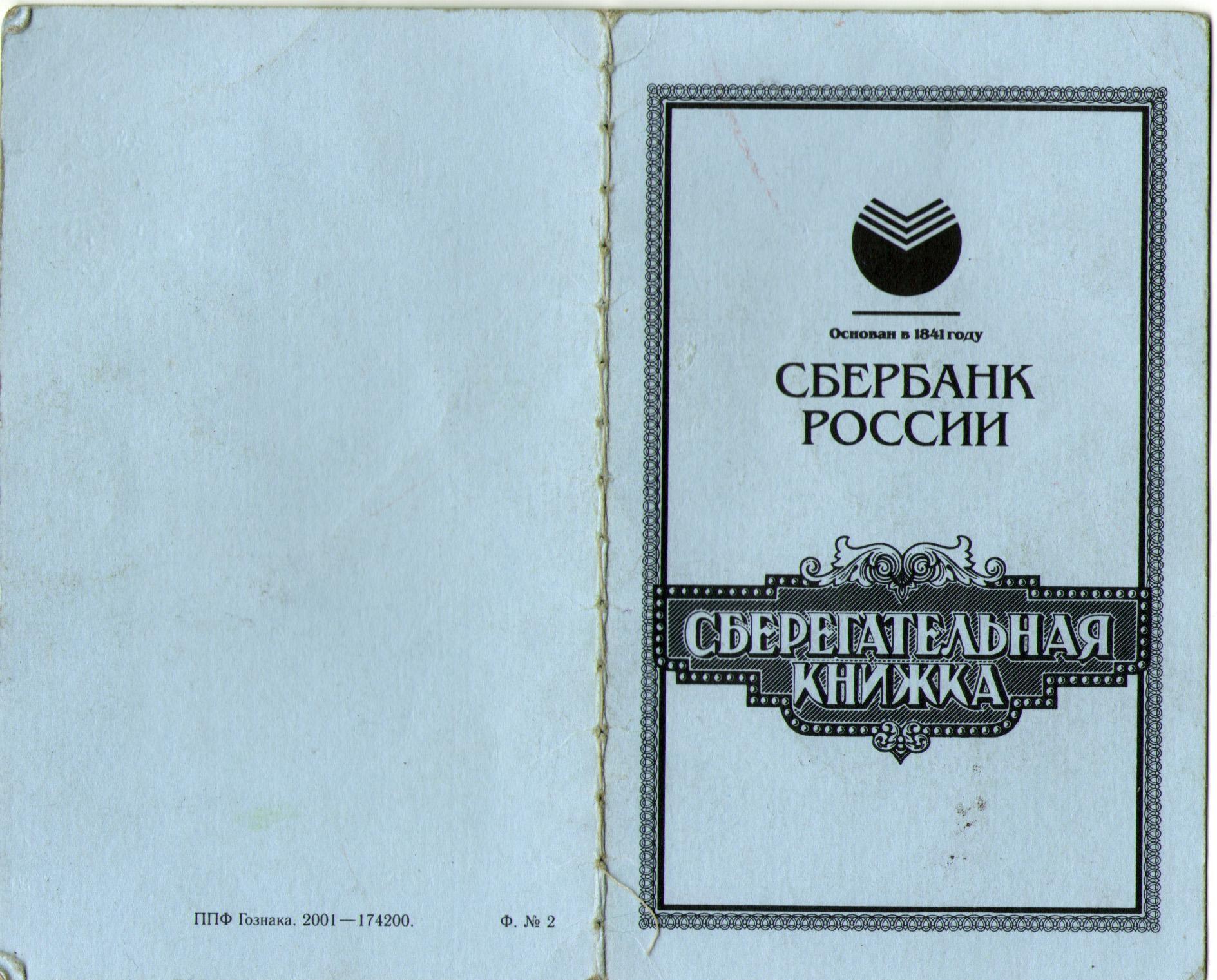 Картинка обложка сберегательной книжки