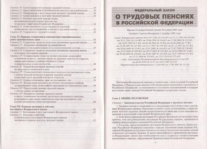 Федеральный закон от 27 ноября 2017 г 349-ФЗ