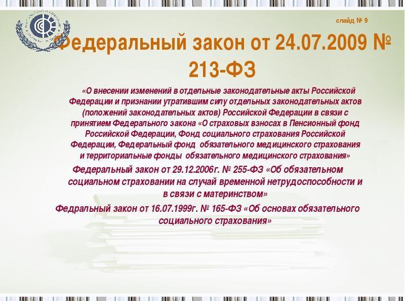 статья 2 федерального закона 213 Приморский край