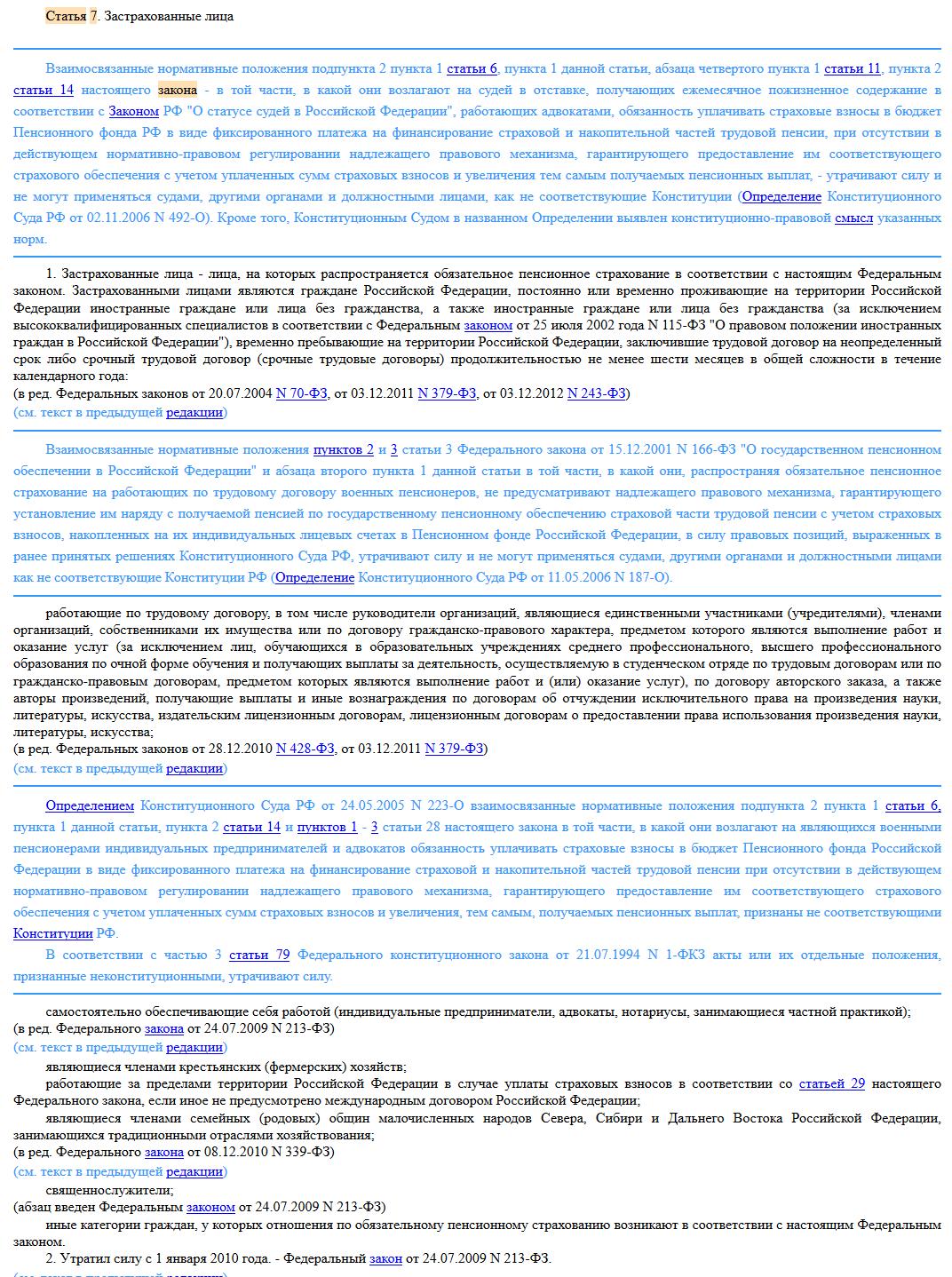 М ф м ф 25 переходные положения вступление закона 44-фз в силу - 1 января 2014 года с 1 января 2015 года - положения