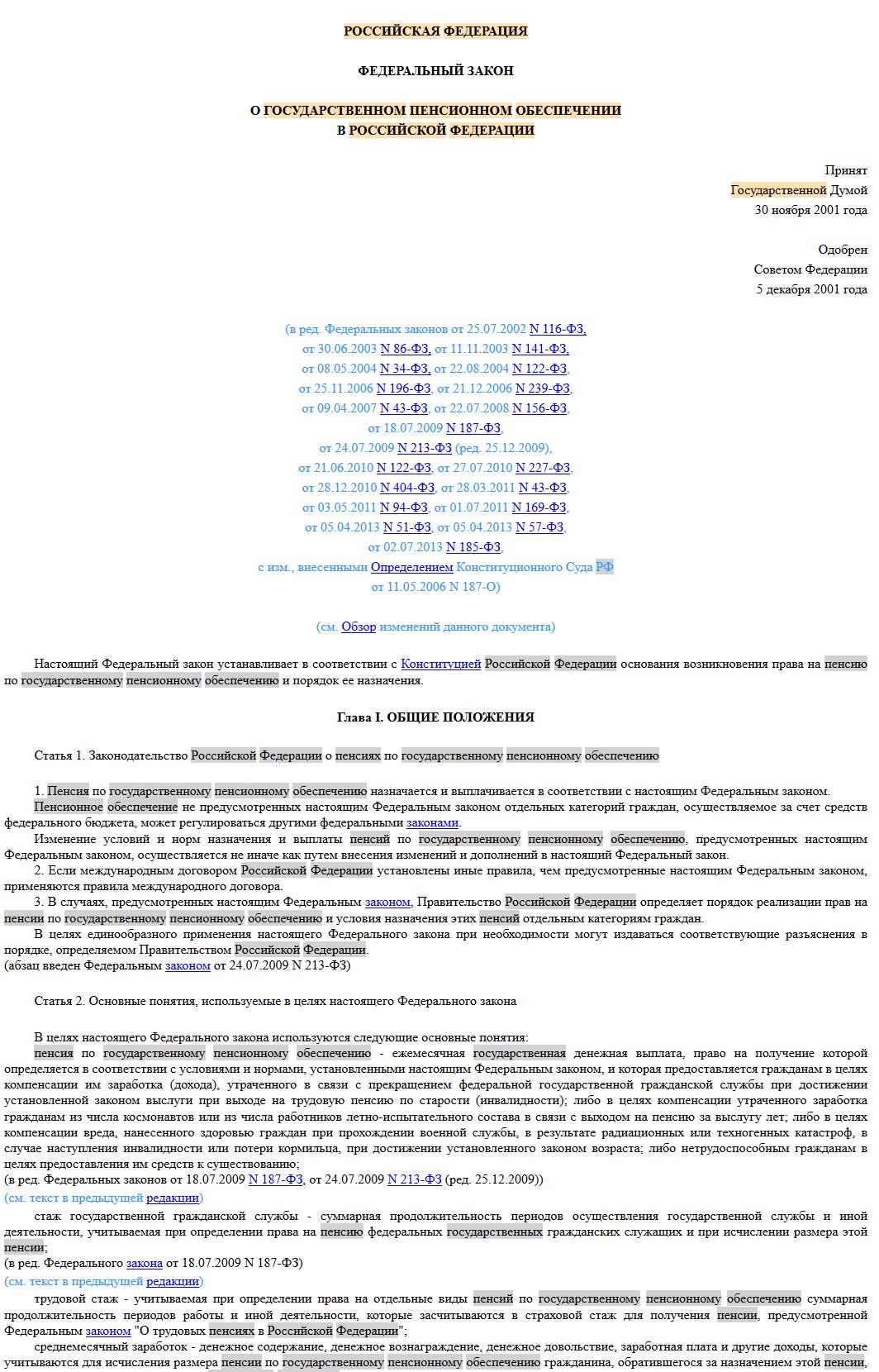 http://investments.academic.ru/pictures/investments/img1988370_O_gosudarstvennom_pensionnom_obespechenii_v_Rossiyskoy_Federatsii.png