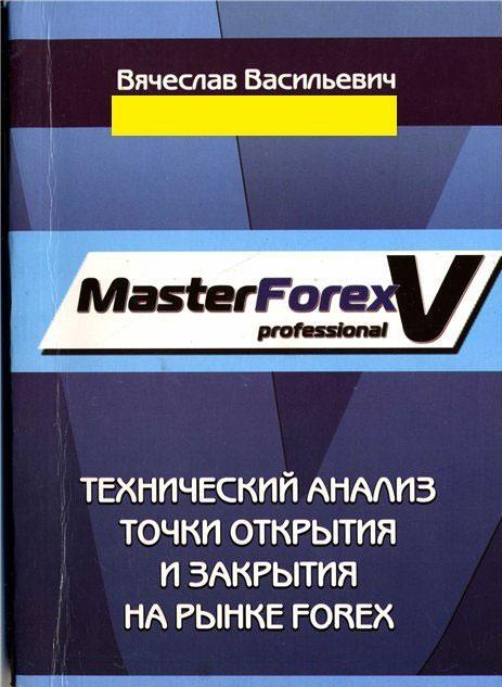 Masterforex-v forum