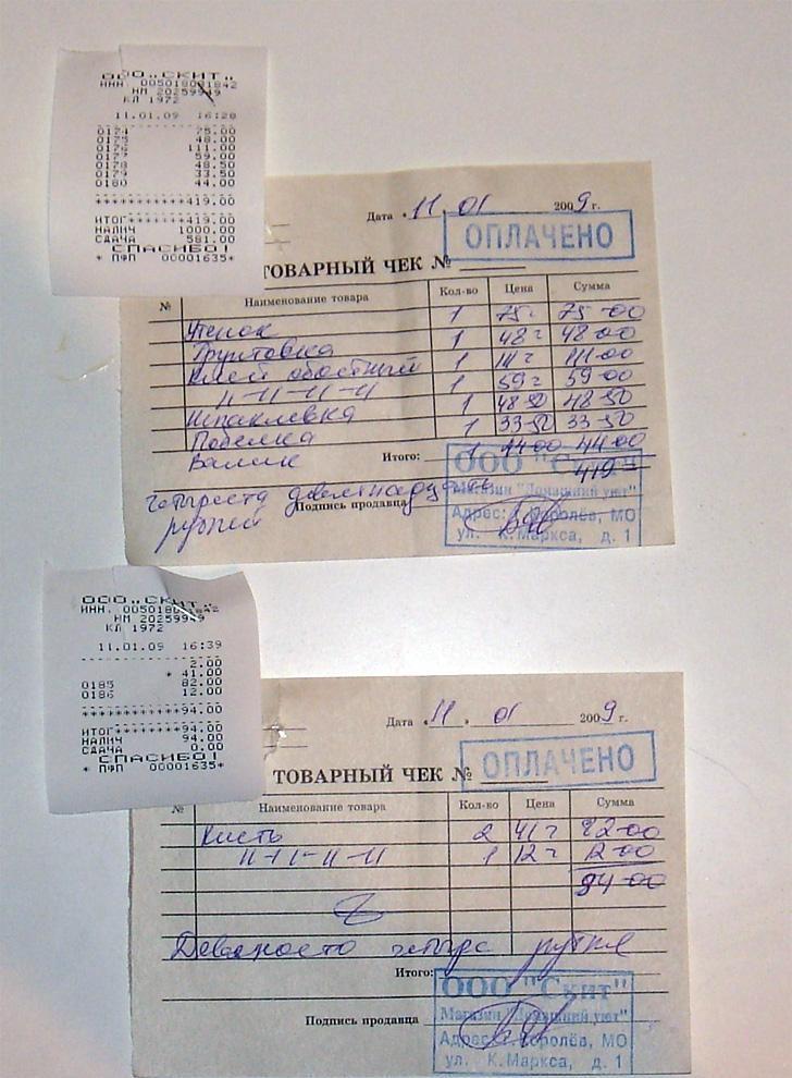 Как сделать копии чеков