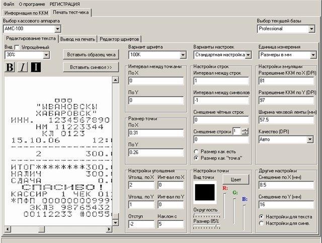 Stamp 1 3 - программа для создания печатей и штампов.
