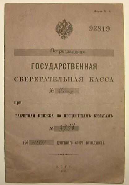 Петроградская сберегательная касса
