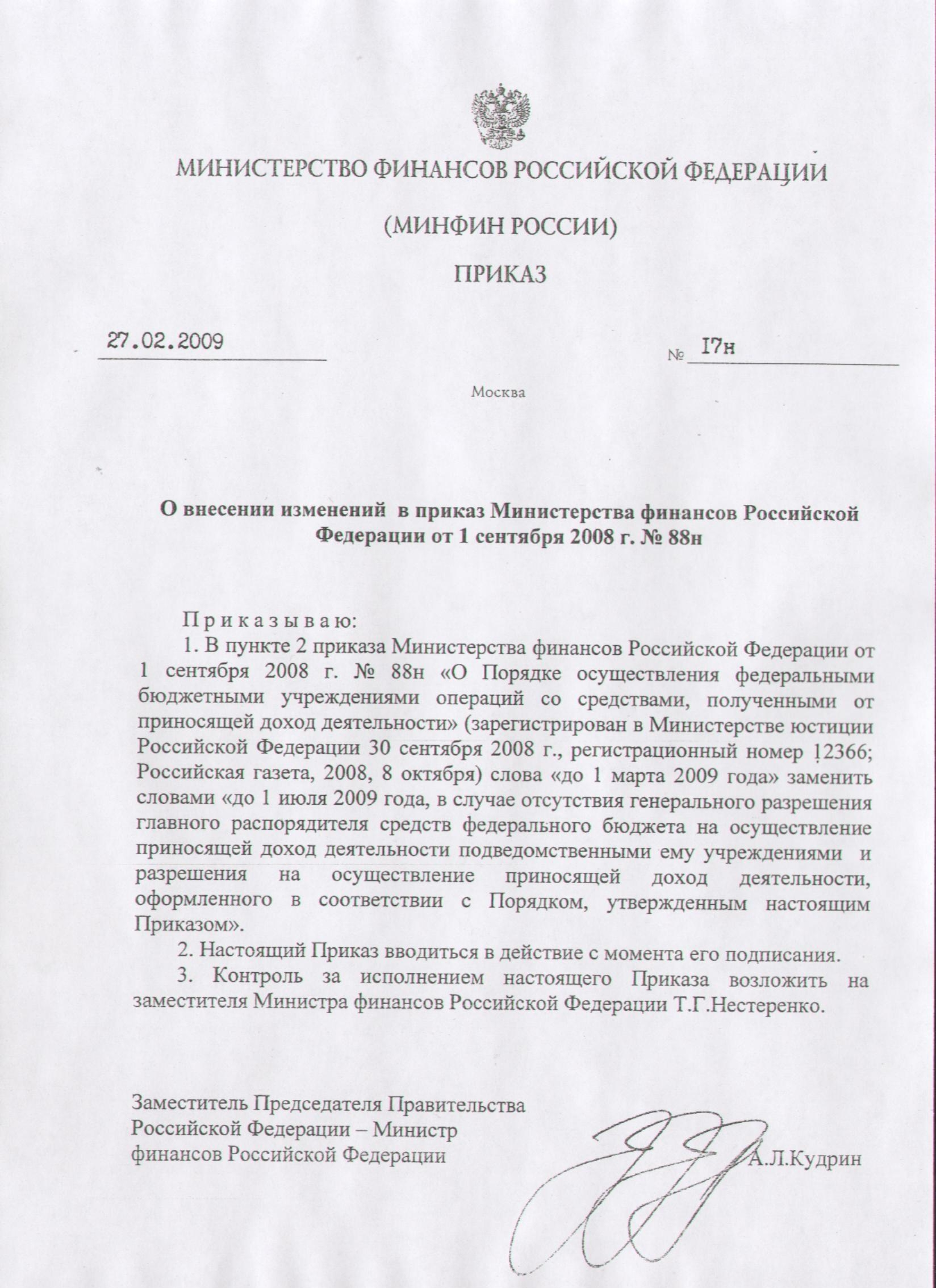 О внесении изменений в распоряжение губернатора санкт-петербурга от 24021999 n 184-р (утратило силу с