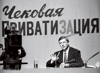 3.1 Чековая приватизпация