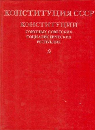 2.1 Конституция СССР