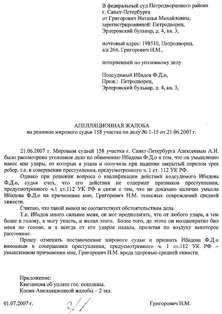 Отзыв на Жалобу в Арбитражный Суд образец