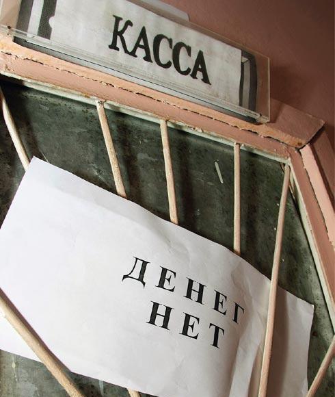 В РФ задолженность по зарплате на июнь выросла на 11,7%