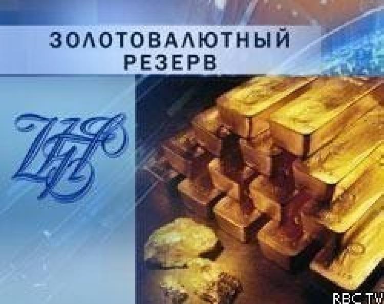 Золотой резерв РФ