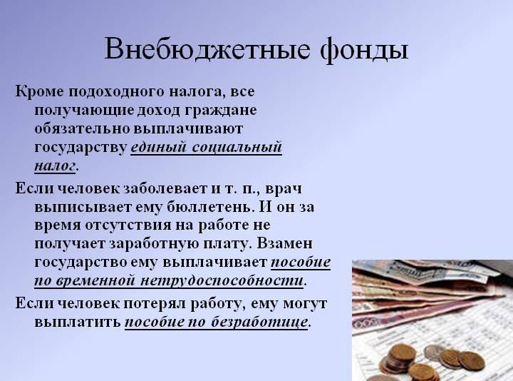 внебюджетные специальные фонды