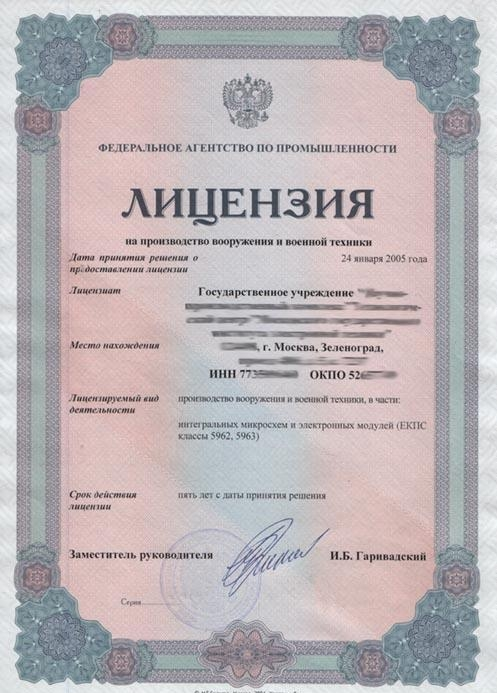 дом длительный лицензия на продажу мыла заместитель главного врача
